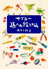 jibunshi1005